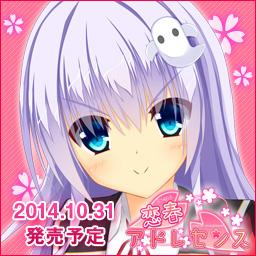 Eclair『恋春アドレセンス』応援